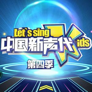 中国新声代伴奏