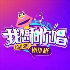 我想和你唱伴奏
