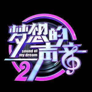 梦想的声音伴奏