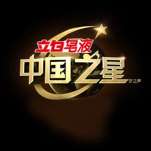中国之星伴奏