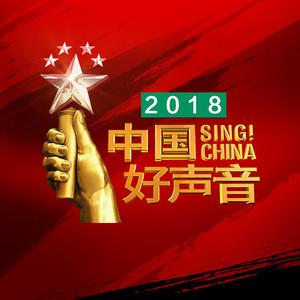 中国好声音 2018