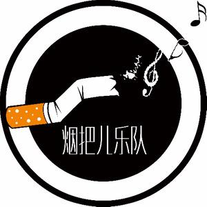 烟把儿乐队