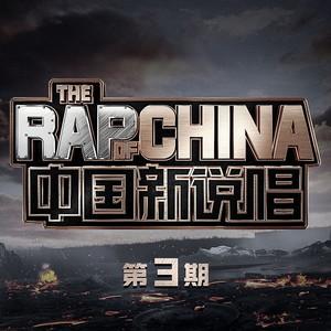 中国新说唱2020伴奏